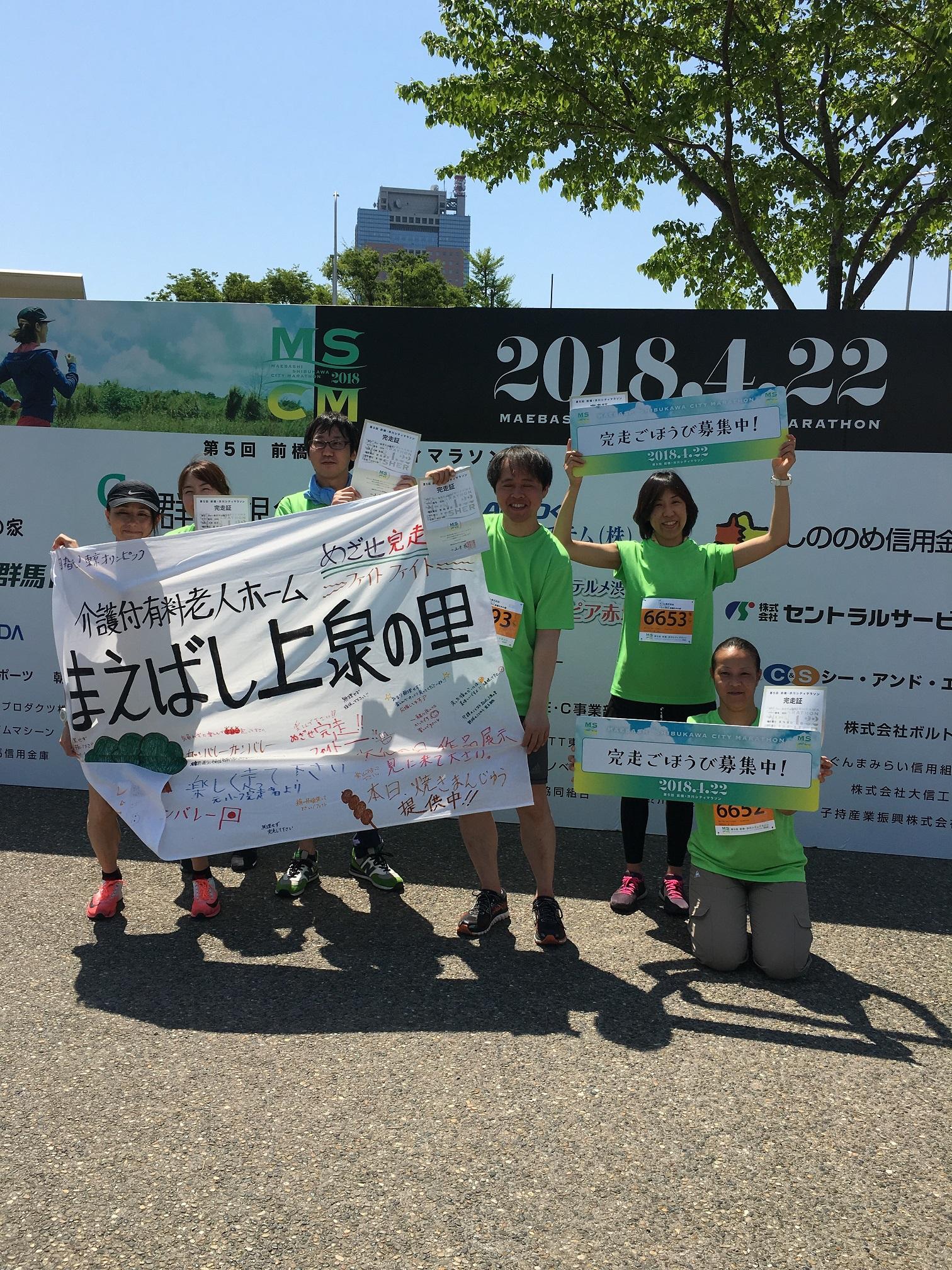 まえばし上泉の里 激闘!!前橋・渋川シティマラソン2018 | 社会 ...